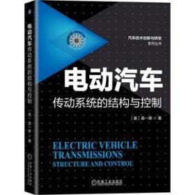 【59】电动汽车传动系统的结构与控制9787111668091机械工业(美)袁一卿著