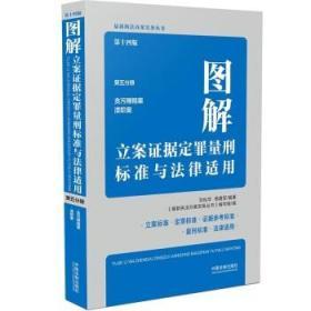 图解立案证据定罪量刑标准与法律适用(第十四版,第五分册)