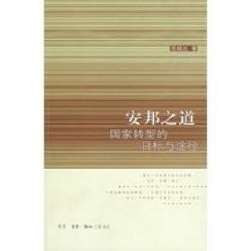 【正版保证】安邦之道:国家转型的目标与途径 王绍光 生活.读书.新知三联书店 97871080275
