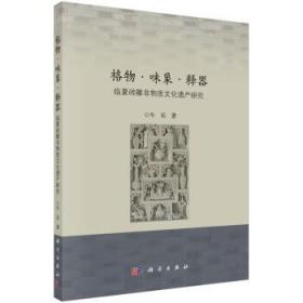 格物·味象·释器——临夏砖雕非物质文化遗产研究/牛乐