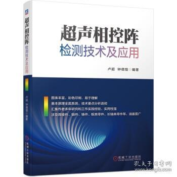 超声相控阵检测技术及应用