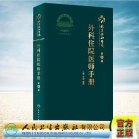 北京协和医院外科住院医师手册(第2版)