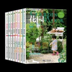 花园MOOK系列全8册 绿意玫瑰月季绣球铁线莲盆栽种植书籍大全阳台花园种植书园林植物阳台花园布置设计