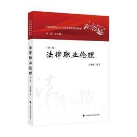 正版 法律职业伦理(第三版) 许身健 中国政法大学 2021新法学教材 中国特色社会主义法治