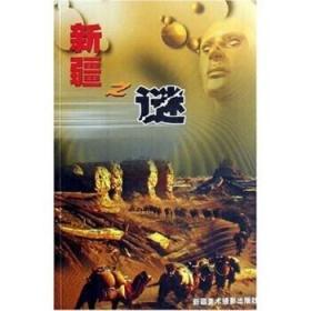 [新品]新疆之谜 杨新才 著 9787806586242 新疆美术摄影