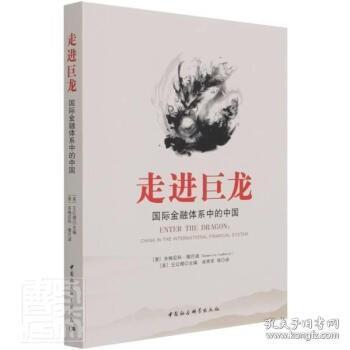 走进巨龙:国际金融体系中的中国
