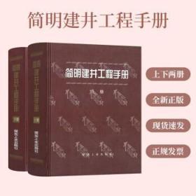 简明建井工程手册(上下册)  应急管理