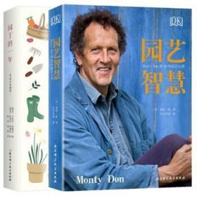 园丁的一年90周年珍藏版 +园艺智慧 DK Monty Don的50年园艺心得 蒙蒂唐园艺世界主持人