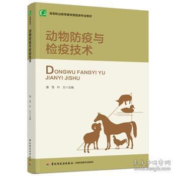 动物防疫与检疫技术()