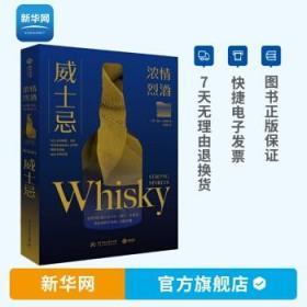 威士忌 世界知名威士忌专家格兰菲迪获奖者执笔 102种威士忌6种混合搭配了解威
