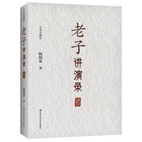 正版 2021新 老子讲演录 杨国荣 人文大讲堂 中国人民大学 9787300296982