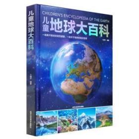 儿童百科全书/儿童地球大百科