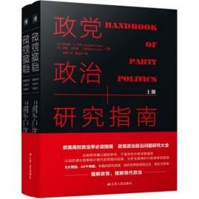 政党政治研究指南