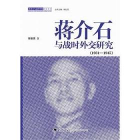 1931-1945-蒋介石与战时外交研究张祖〓浙江大学9787308110334 政治/军事书