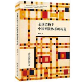 正版 2021新书 全球结构下中国刑法体系的构造 童德华 犯罪构成理论 现代犯罪论体系的发展 因果