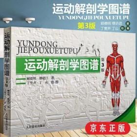 运动解剖学图谱第3版 人体解剖学教程 肌肉塑造 运动瑜伽肌肉解剖 体育理论与教学参考书籍 顾德明