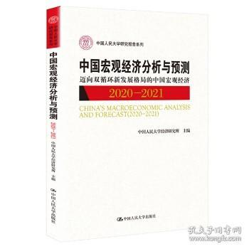 中国宏观经济分析与预测(2020-2021)