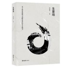 生意场冯桂林文汇9787549629770 小说书籍