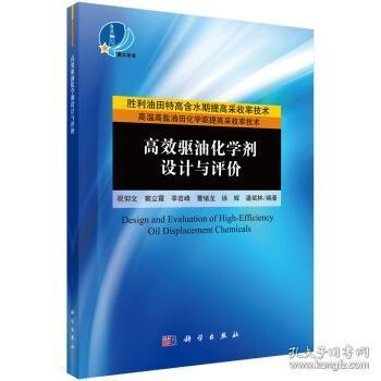 高效驱油化学剂设计与评价