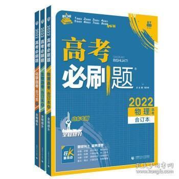 高考必刷题生物合订本(辽宁专用)配狂K重难点理想树2022新高考版