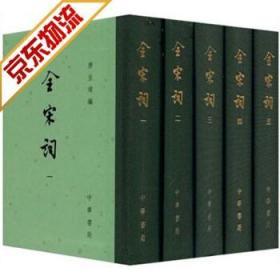 【系列自选】中国古典文学总集 精装 全宋词 全五册