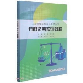 行政法务实训教程/三峡大学法务实训教材丛书
