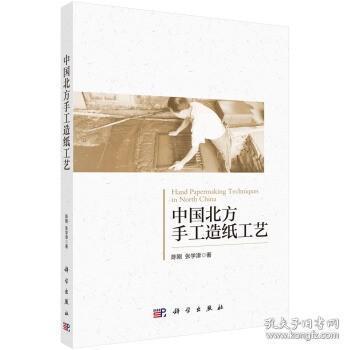 中国北方手工造纸工艺