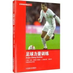 足球力量训练 图书