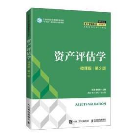 资产评估学(微课版 第2版)