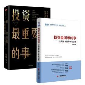 投资*困难的事:公司基本面分析与估值+投资*重要的事 全2册 投资理财技巧金融股票炒股书籍价值投资