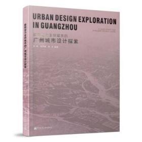 9787112258987 面向活力全球城市的广州城市设计探索 中国建筑工业