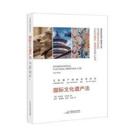 正版 文化遗产国际法律译丛 国际文化遗产法 (英)布莱克 中国民主法制 9787516225