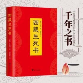 西藏生死书 索甲仁波切 著 郑振煌 译 宗教 佛教研究著作 浙江大学 正版书籍