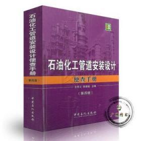 石油化工管道安装设计便查手册 第四版第4版 王怀义 张德姜 中国石化