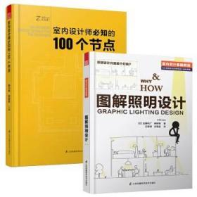 图解照明设计+室内设计师必知的100个节点(套装2册)国际照明设计基础教程 专业室内灯光设计 室内