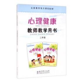 义务教育地方课程教材心理健康教师教学用书二年级
