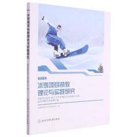 冰雪项目执教理论与实践研究(国家体育总局2017年冬季项目青年教练员公派赴美国留学班