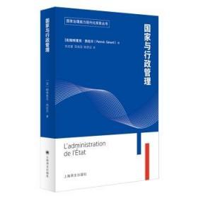 国家与行政管理(国家治理能力现代化探索丛书)  [L'administration de l'?tat]