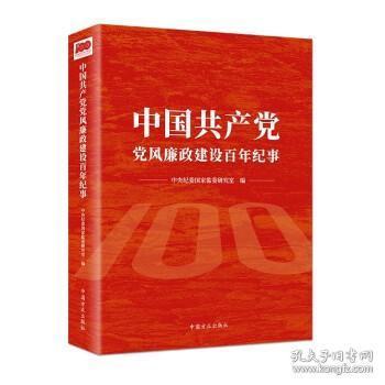 中国共产党党风廉政建设百年纪事
