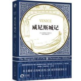 正版 威尼斯城记 (英)希伯特 上海人民 9787208172272