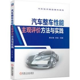 【59】汽车整车性能主观评价方法与实践9787111661573机械工业贾文博李森等著