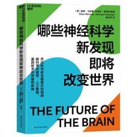 哪些神经科学新发现即将改变世界 (美)杰里米·弗里曼编 黄珏苹译  脑科学对医学基因技术的突破性影