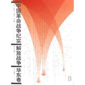 中国革命战争纪实:解放战争:华东卷(精装)侯树栋人民9787010028064 政治/军事书籍