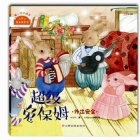 我来保护你 超级兔保姆朱惠芳著 正版书籍 外出安全 宝宝安全教育图画书益智游戏/立体翻翻书/玩具书