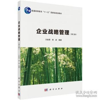 企业战略管理(第三版)