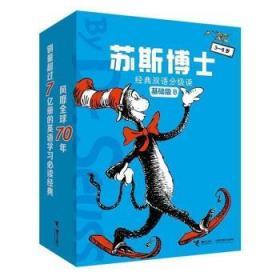 苏斯博士经典双语分级读(基础级B)苏斯博士接力有限公司9787544871020 童书书籍