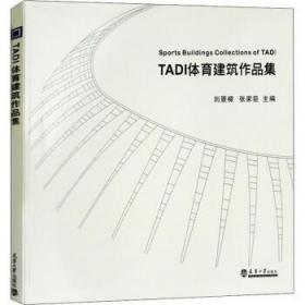 TADI体育建筑作品集 刘景樑,张家臣 编 书籍