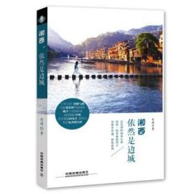 【59】湘西依然是边城9787113184643中国铁道