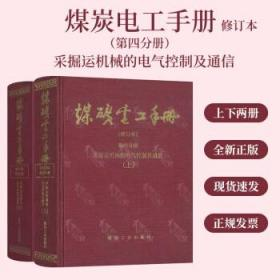 煤矿电工手册 第四分册 采掘运机械的电气控制及通信(上下册)