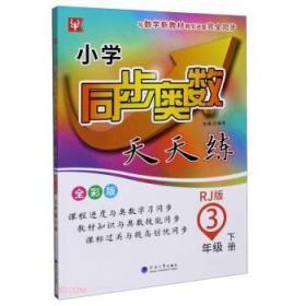 3年级下册(人教版)/小学同步奥数天天练